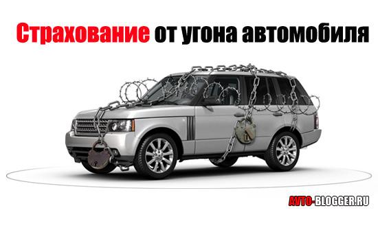 Страхование от угона автомобиля