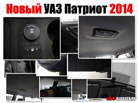 Новый УАЗ Патриот 2014