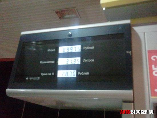 топливо на 900 рублей