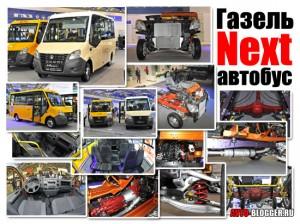 Газель Next автобус