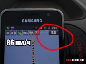 86 км/ч