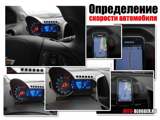 Определение скорости автомобиля