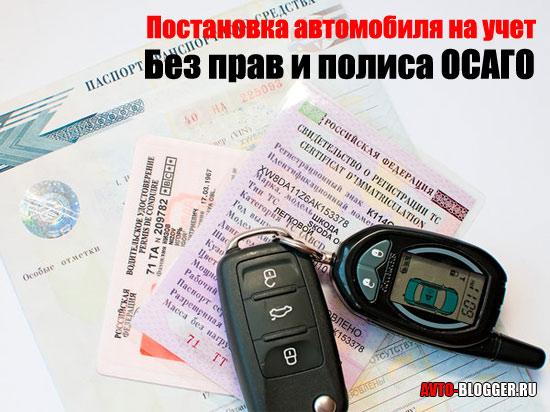 Постановка автомобиля на учет | Без прав и полиса ОСАГО