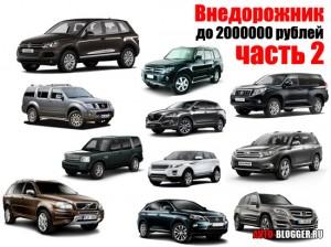Внедорожник до 2000000 рублей