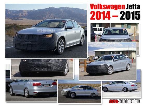 Volkswagen Jetta 2014 – 2015