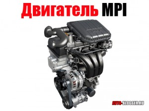 Двигатель MPI