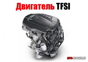 Двигатель TFSI