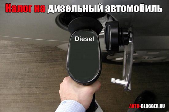 Налог на дизельный автомобиль