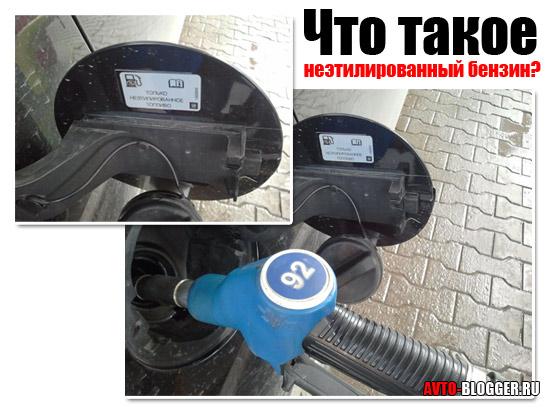 Что такое неэтилированный бензин