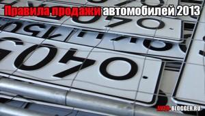 Правила продажи автомобилей 2013
