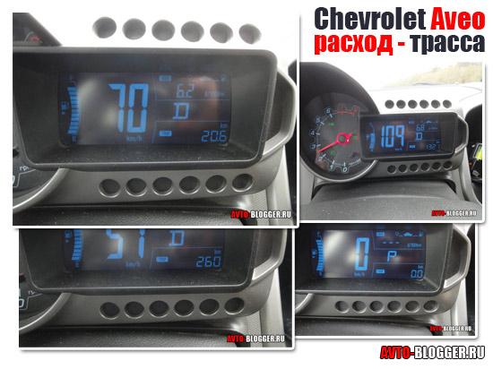 Chevrolet Aveo расход - трасса