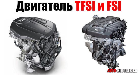 Двигатель TFSI и FSI