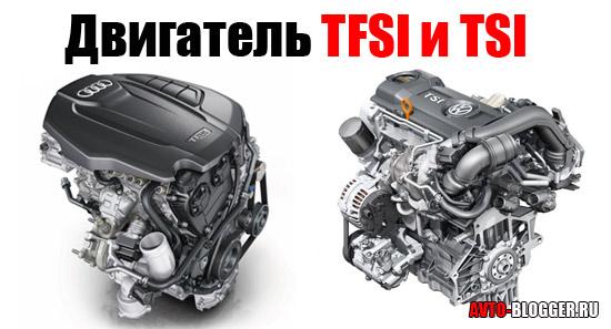 Чем отличается TSI и TFSI