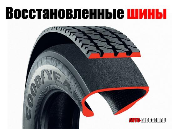 Восстановленные шины (наваренные)