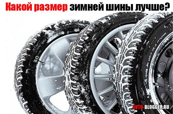 Какой размер зимней шины лучше