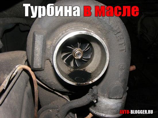 turbina-v-masle