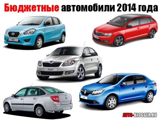 Бюджетные автомобили 2014 года
