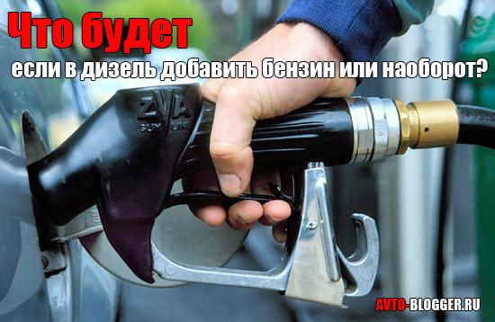 Что будет если в дизель добавить бензин или наоборот