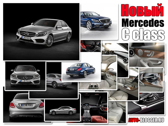 Новый Mercedes C class