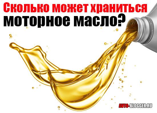 Сколько может храниться моторное масло