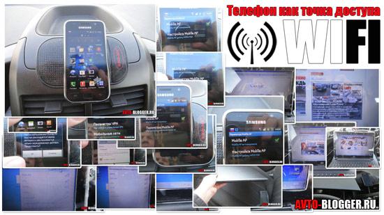 Телефон как точка доступа WIFI