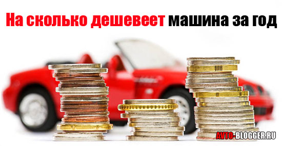 На сколько дешевеет машина за год