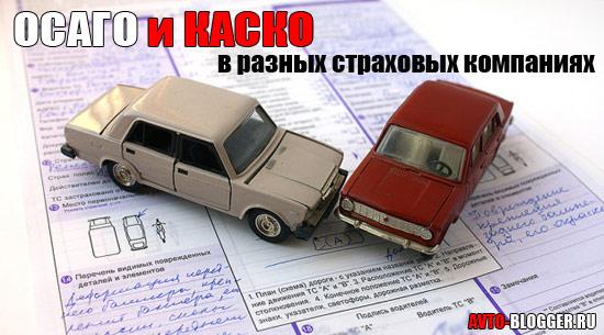 ОСАГО и КАСКО в разных страховых компаниях