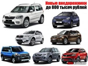 Новые внедорожники до 800 тысяч рублей