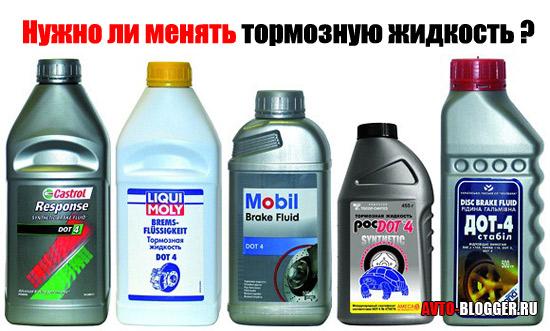 Нужно ли менять тормозную жидкость