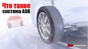 Что такое ASR