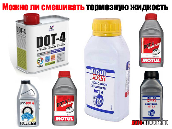 Можно ли смешивать тормозную жидкость
