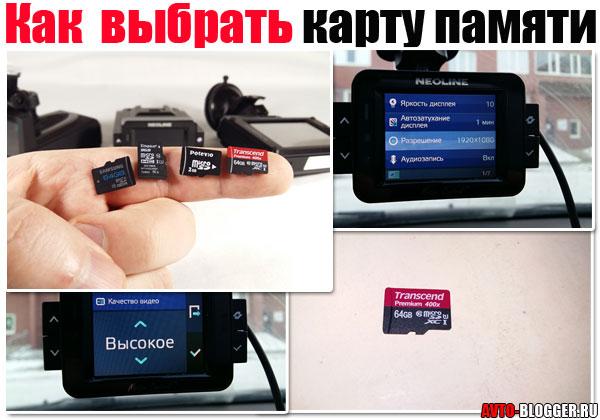 выбрать, карту, видеорегистратор,, ЭКШН камера