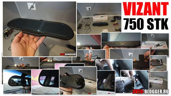 VIZANT 750STK