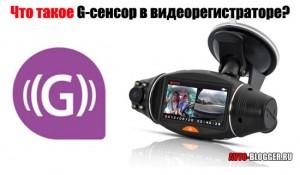 Что такое G-сенсор в видеорегистраторе?