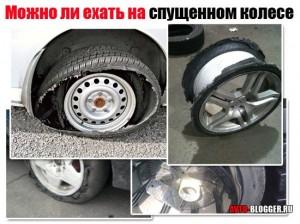 Можно ли ехать на спущенном колесе