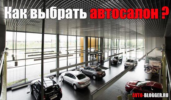 Как выбрать автосалон