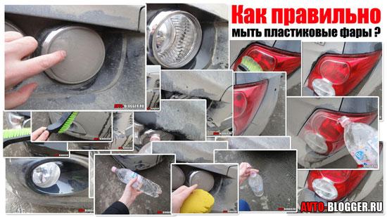 чистка, мытье оптики