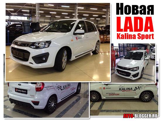 Новая LADA Kalina Sport