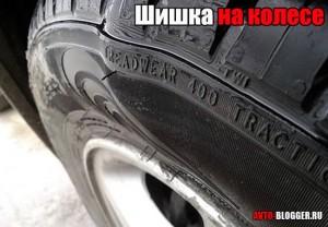 Шишка на колесе, шишка на шине