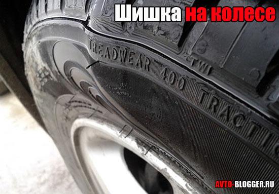 Шишка на колесе шине