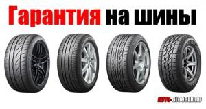 Гарантия на шины