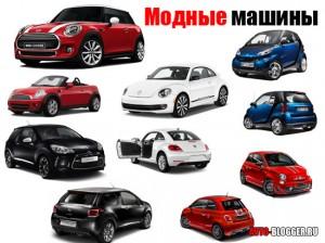 модные машины, модные автомобили