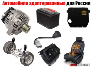 Автомобили адаптированные для России