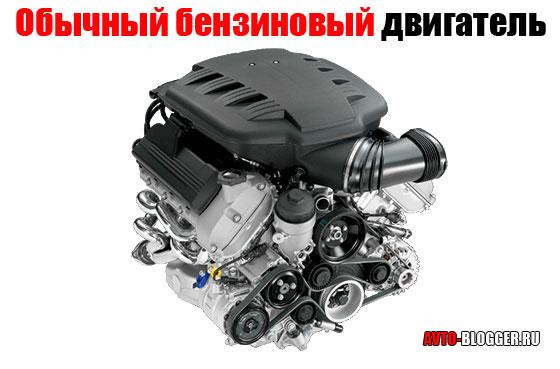 обычный бензиновый двигатель