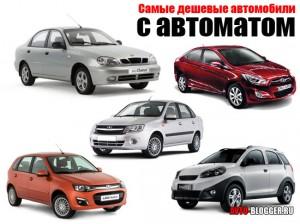 Самые дешевые автомобили с автоматом