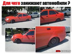 Для чего занижают автомобили