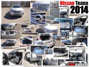 Nissan Teana 2014 обзор