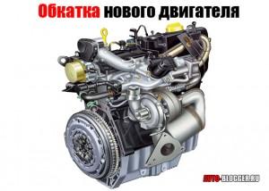 Обкатка нового двигателя
