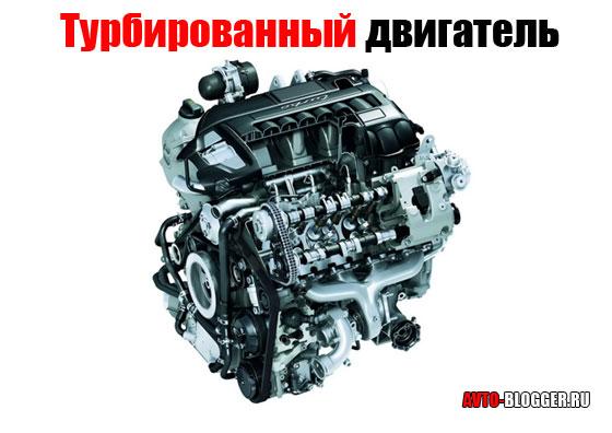 Турбированные бензиновые двигатели