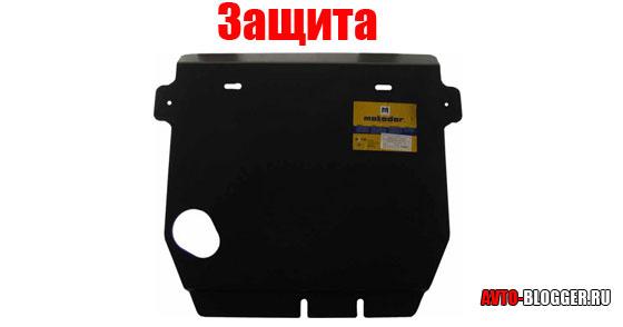 Металлическая защита двигателя